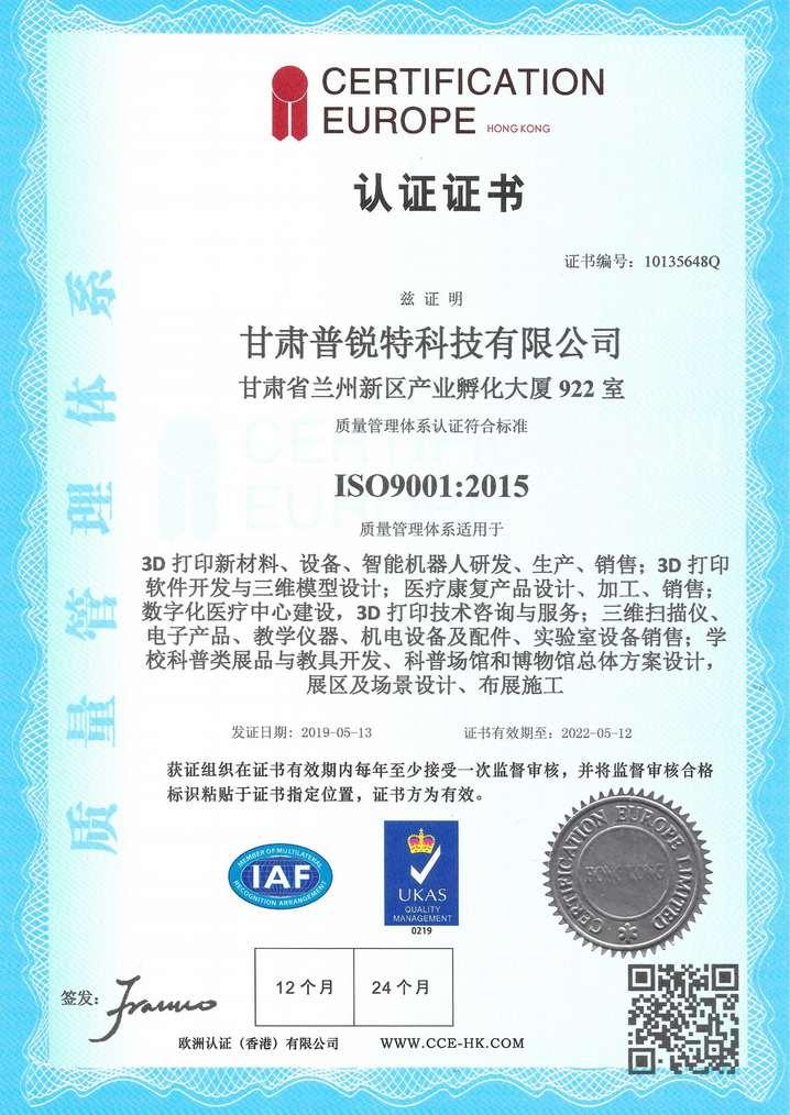 欧盟认证.png