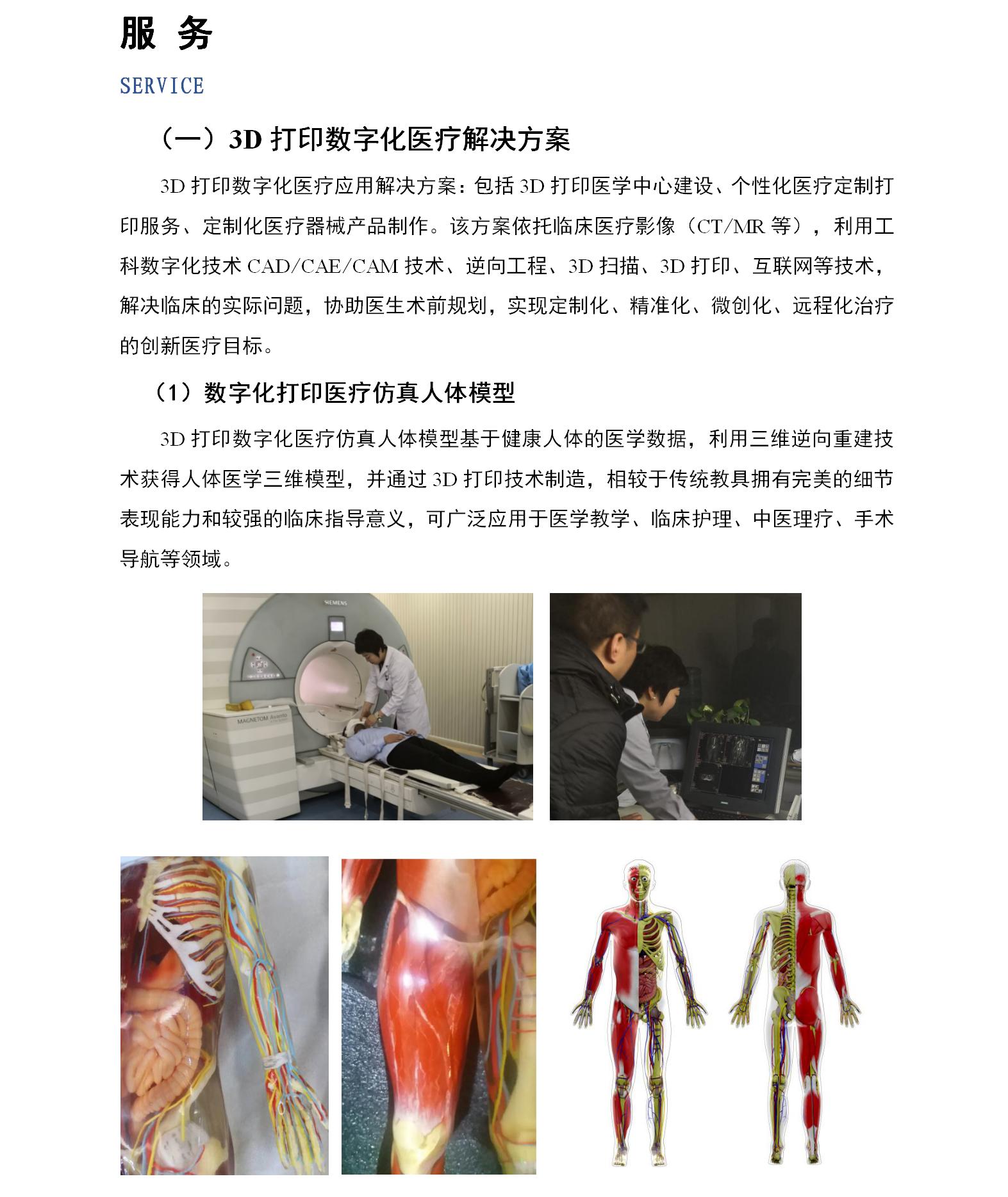 [CropImg]甘肃乐动体育app特科技有限公司2019V_13.png
